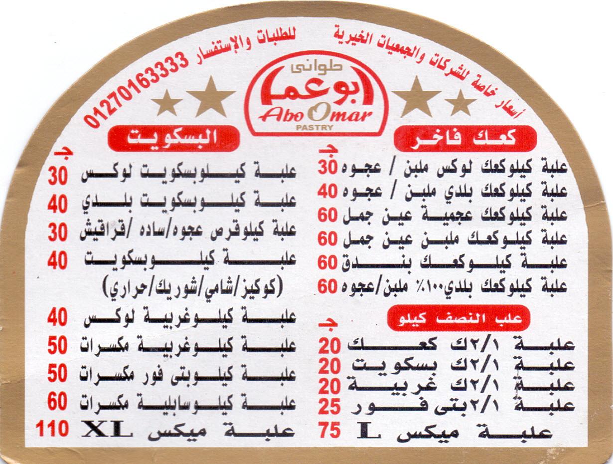 أسعار كعك وبسكويت العيد