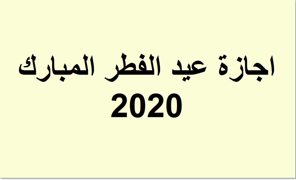 رسميا..منح العاملين بالدولة 9 ايام اجازة بمناسبة عيد الفطر المبارك 2020