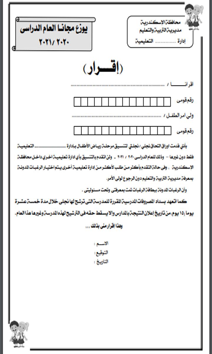 الأوراق المطلوبة لتقديم رياض الأطفال للمدارس الرسمية لغات|شروط التقديم في رياض الأطفال 2022 3
