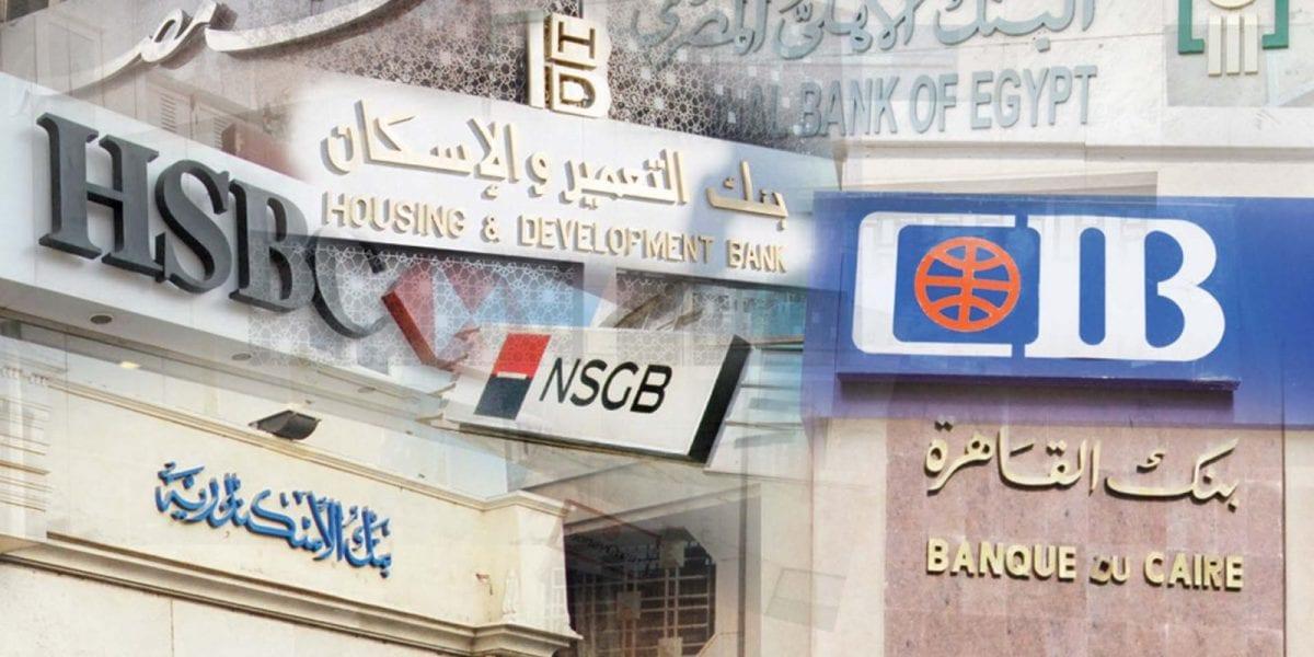 سعر الفائدة على شهادات الادخار في 12 بنك