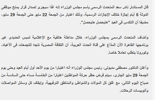 رسميا..منح العاملين بالدولة 9 ايام اجازة بمناسبة عيد الفطر المبارك 2020 1