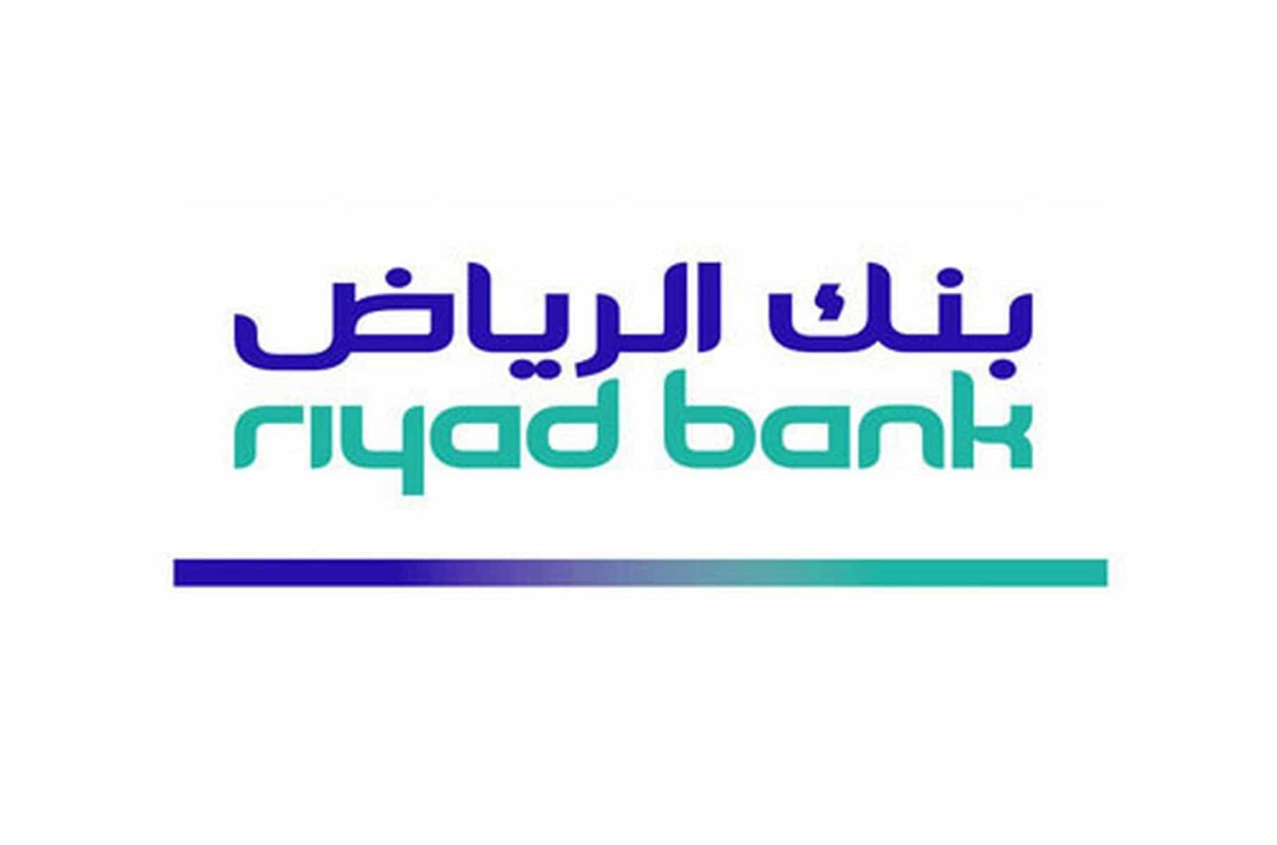 بنك الرياض تمويل شخصي بدون تحويل الراتب يصل الى 300.000 ريال وفترة سداد 5 سنوات