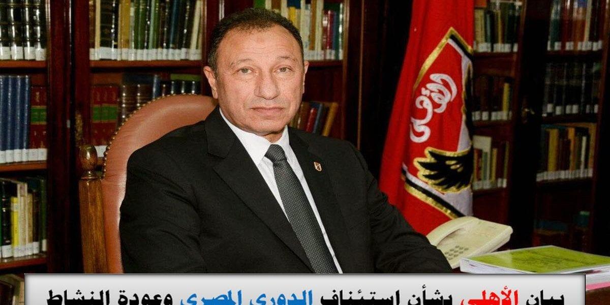بيان الأهلي بشأن استئناف الدوري المصري وعودة النشاط الرياضي