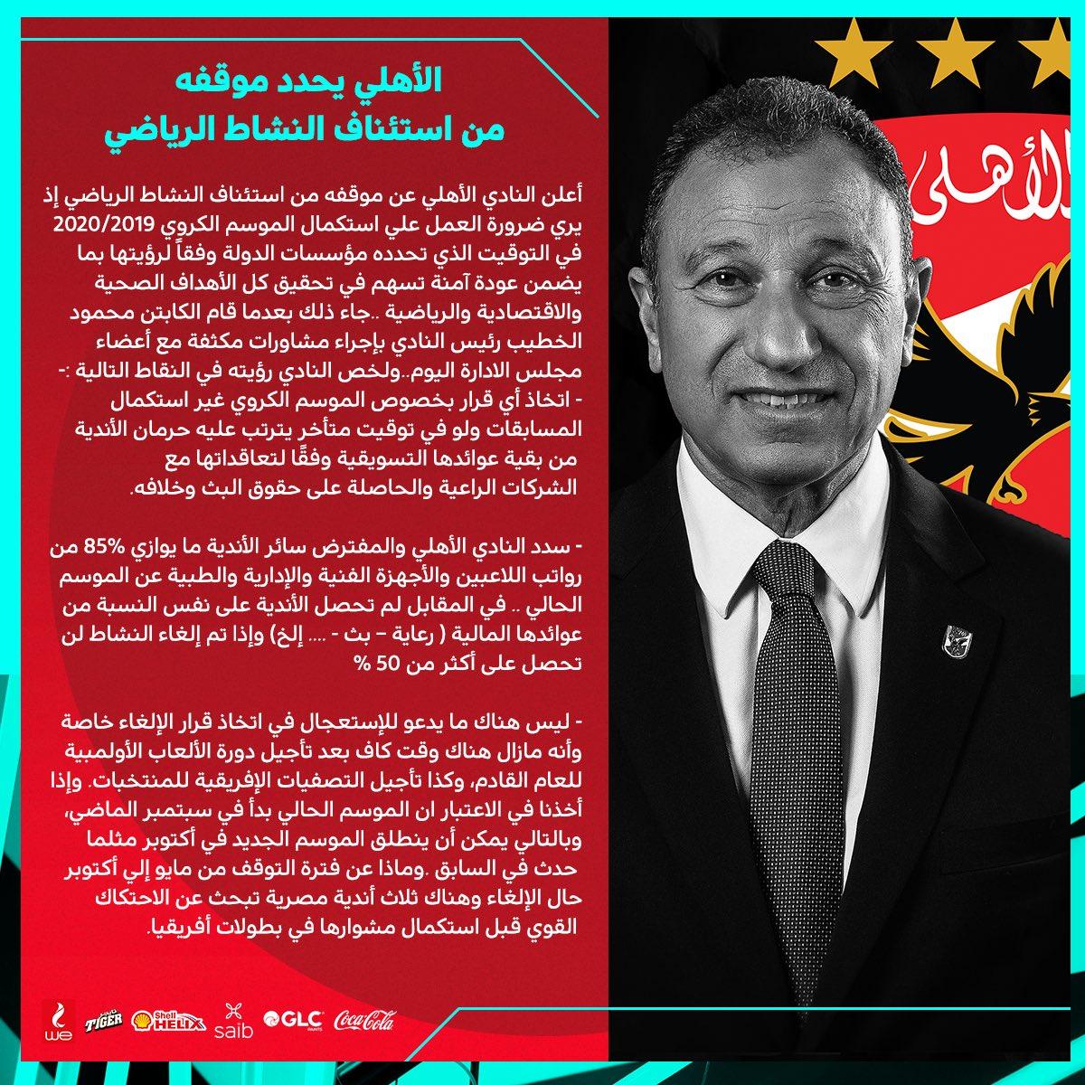 بيان الأهلي بشأن استئناف الدوري المصري وعودة النشاط الرياضي 1