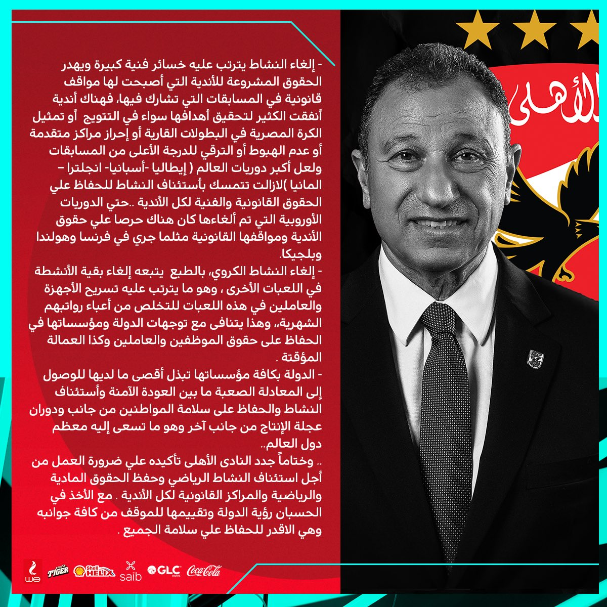 بيان الأهلي بشأن استئناف الدوري المصري وعودة النشاط الرياضي 2