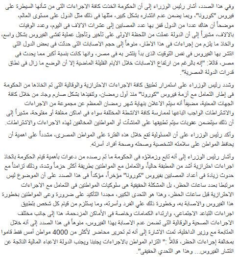 مجلس الوزراء يعلن استمرار حظر التجوال وباقي القرارات الأخرى الصادرة لمواجهة كورونا حتى نهاية شهر رمضان 1