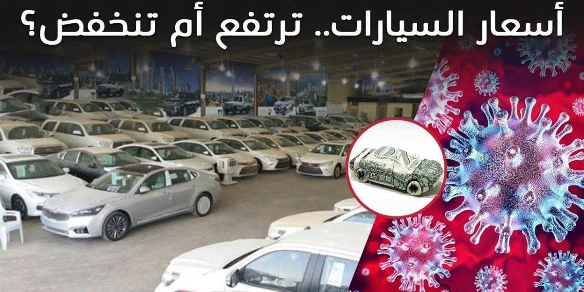 تأثير كورونا على أسعار السيارات المستعملة .. وكيف تغيرت خطة البيع بعد الأزمة ؟