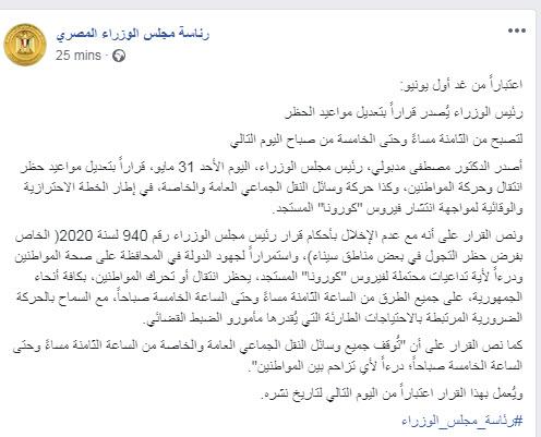 رسميا.. تعديل مواعيد حظر التجوال في مصر وتخصيص خط ساحن بوزارة الصحة وبمستشفيات التعليم العالي وبكل محافظة 3
