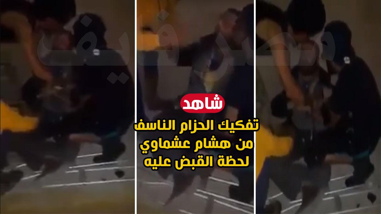 """""""بالفيديو"""" لحظة منع هشام عشماوي من تفجير نفسه أثناء القبض عليه في ليبيا وتفكيك الحزام الناسف الذي كان بحوزته"""