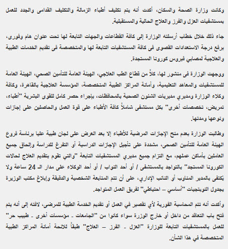 رسميا.. تعديل مواعيد حظر التجوال في مصر وتخصيص خط ساحن بوزارة الصحة وبمستشفيات التعليم العالي وبكل محافظة 4