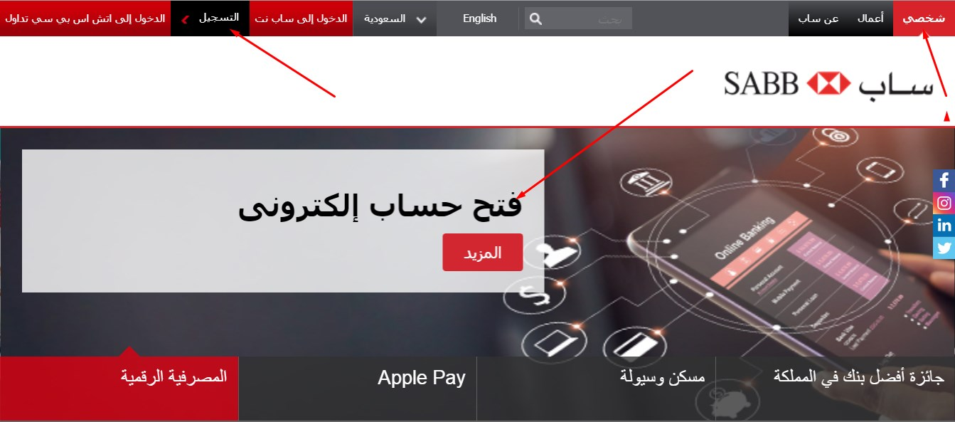 Steps To Open A Sabb Bank Account Online The Bank S Website With An Absher Account And