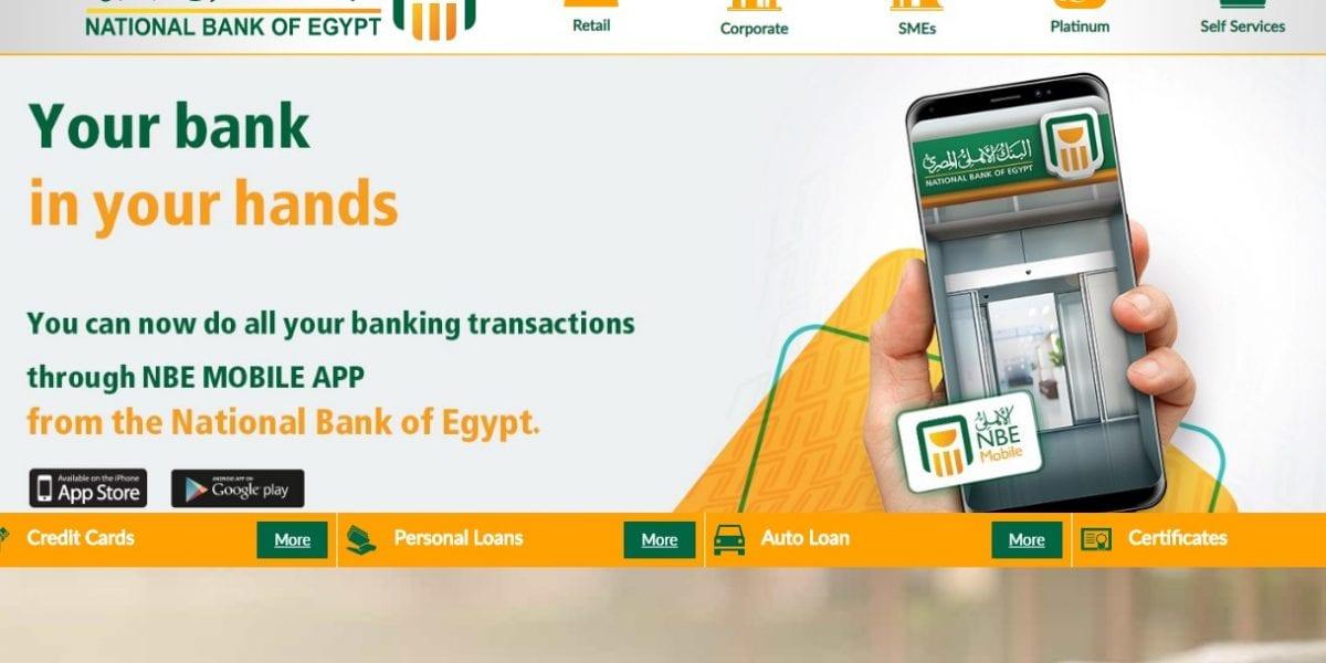 رقم خدمة عملاء البنك الأهلي المصري || الخط الساخن الموقع الالكتروني nbe.com.eg