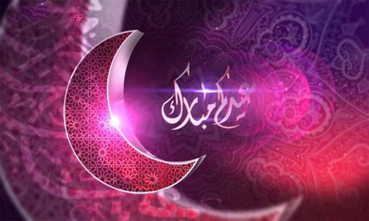 صور عيد الفطر 2020 وبطاقات تهنئة بالعيد أجمل المعايدات للأحباب والأصدقاء 1