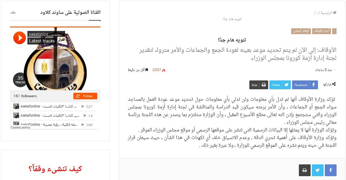 بيان هام من وزارة الأوقاف حول فتح المساجد ومتحدث الحكومة يكشف موعد الإعلان عن فتحها وعودة الطيران