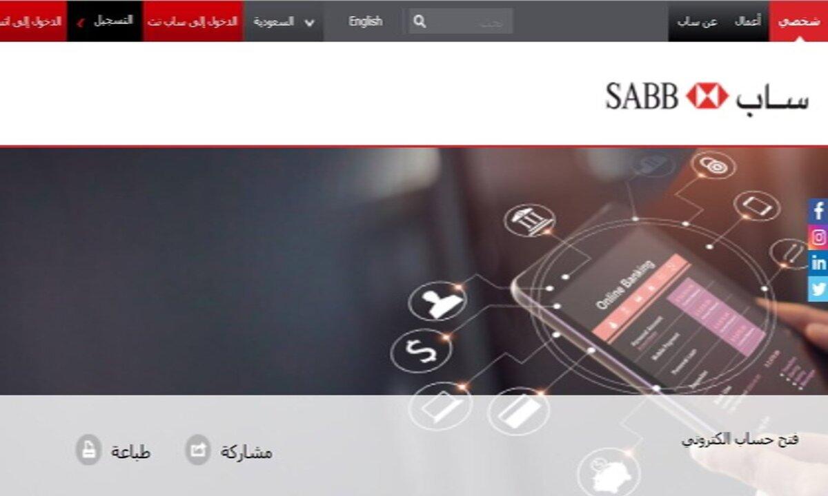 خطوات فتح حساب بنك ساب Sabb إلكتروني الموقع الالكتروني للبنك بحساب ابشر والعنوان الوطني