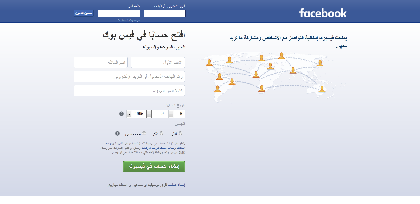 فيسبوك تسجيل الدخول والاشتراك و تغيير كلمة السر بالصور