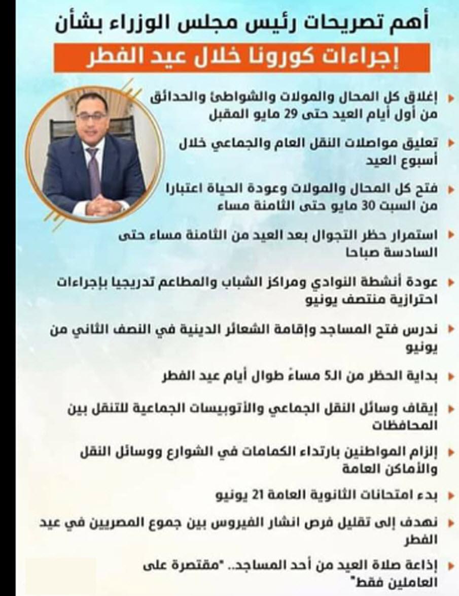 رسميا.. قرارات رئيس مجلس الوزراء الجديدة بتعديل مواعيد حظر التجوال خلال العيد وتأجيل امتحانات الثانوية العامة 2020 2