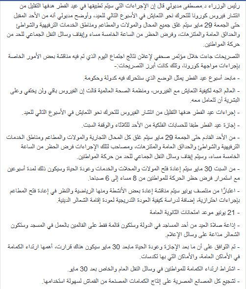 رسميا.. قرارات رئيس مجلس الوزراء الجديدة بتعديل مواعيد حظر التجوال خلال العيد وتأجيل امتحانات الثانوية العامة 2020 1