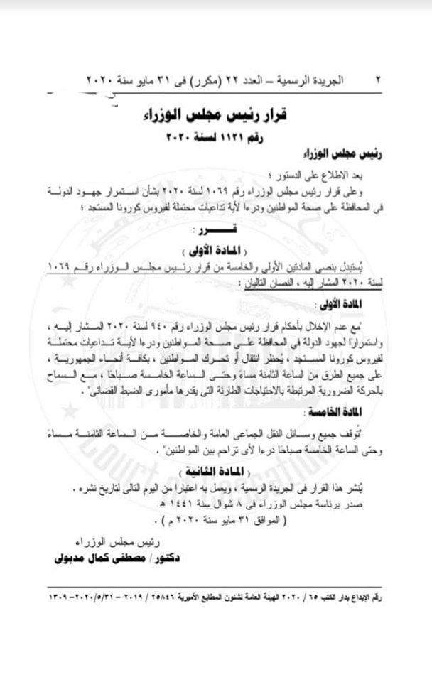 رسميا.. تعديل مواعيد حظر التجوال في مصر وتخصيص خط ساحن بوزارة الصحة وبمستشفيات التعليم العالي وبكل محافظة 2
