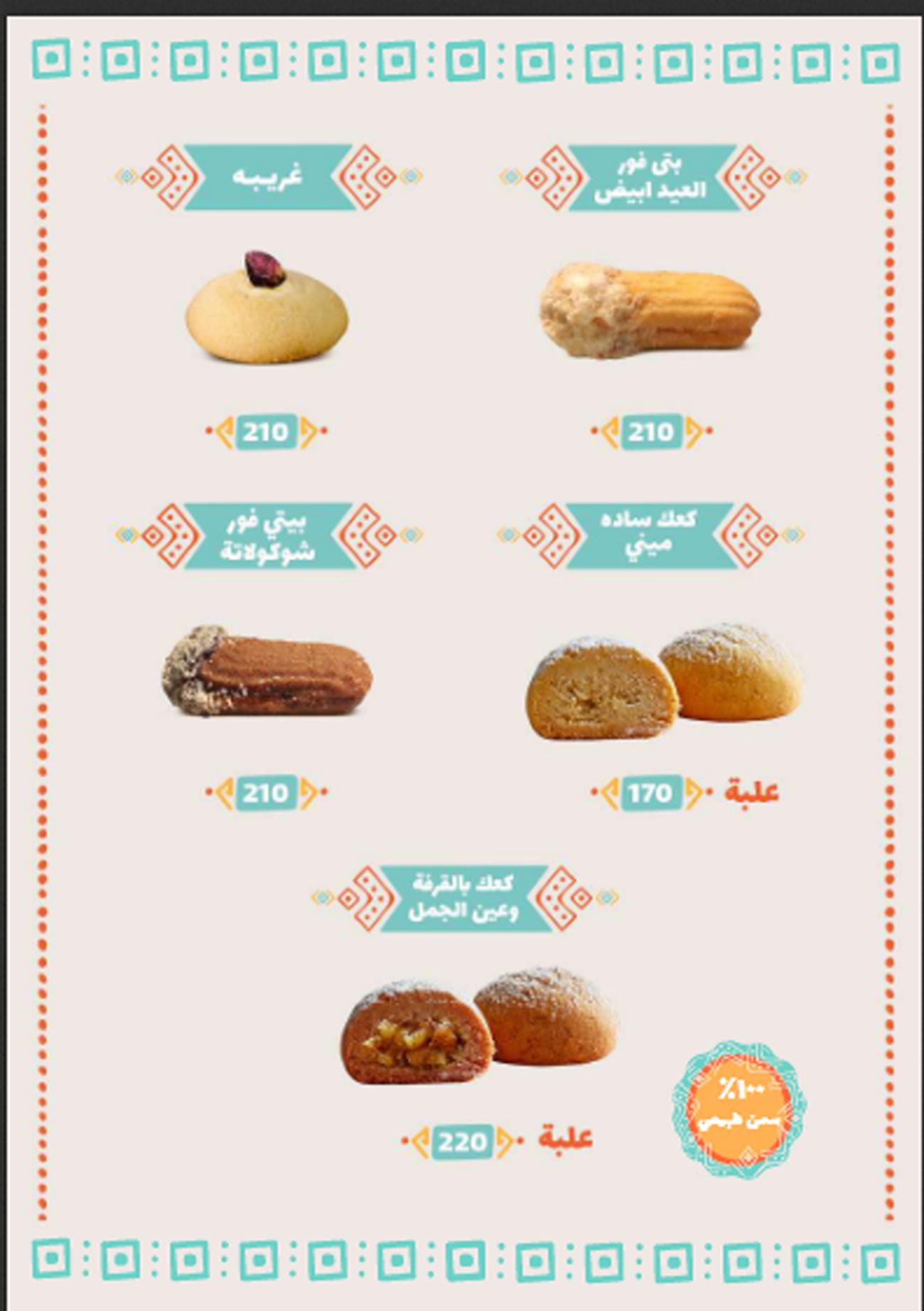 أسعار كعك وبسكويت العيد في لابوار