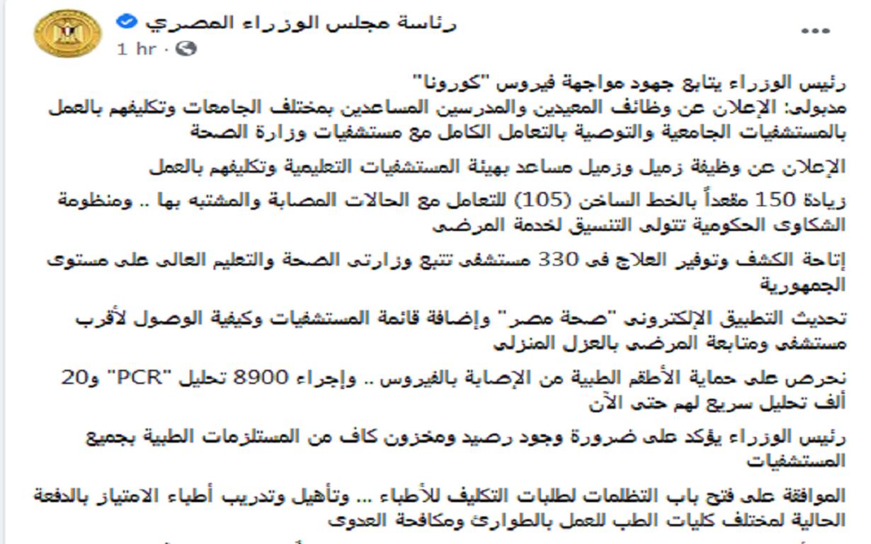 مجلس الوزراء يُصدر بيان رسمي بنتائج اجتماع المجموعة الطبية لمواجهة كورونا