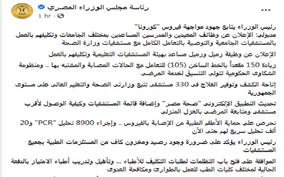 مجلس الوزراء يُعلن عن وظيفة زميل وزميل مساعد لـ1200 طبيب بالمستشفيات التعليمية