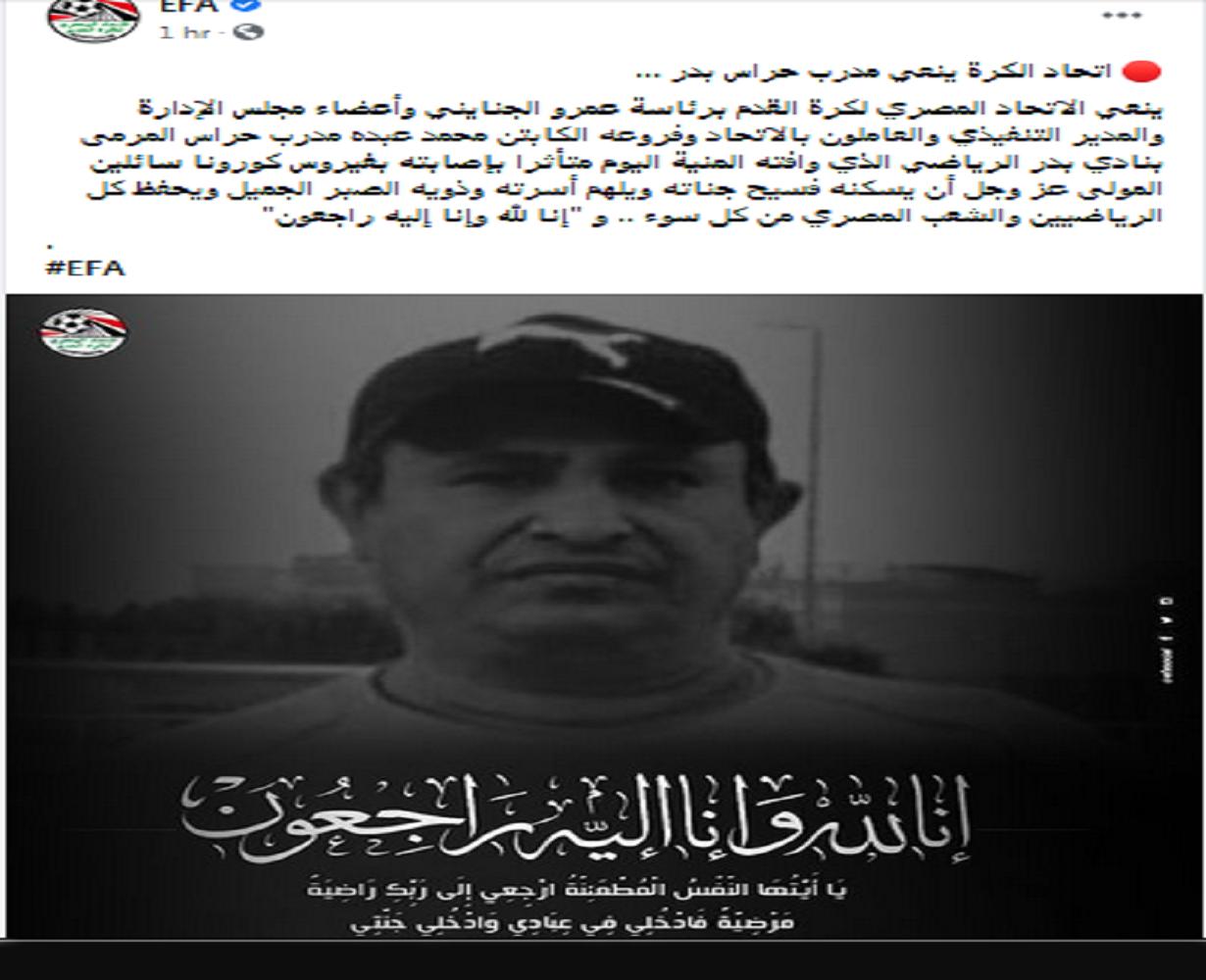 وفاة أول مدرب مصري بفيروس كورونا وأول رد فعل من الاتحاد.. صور
