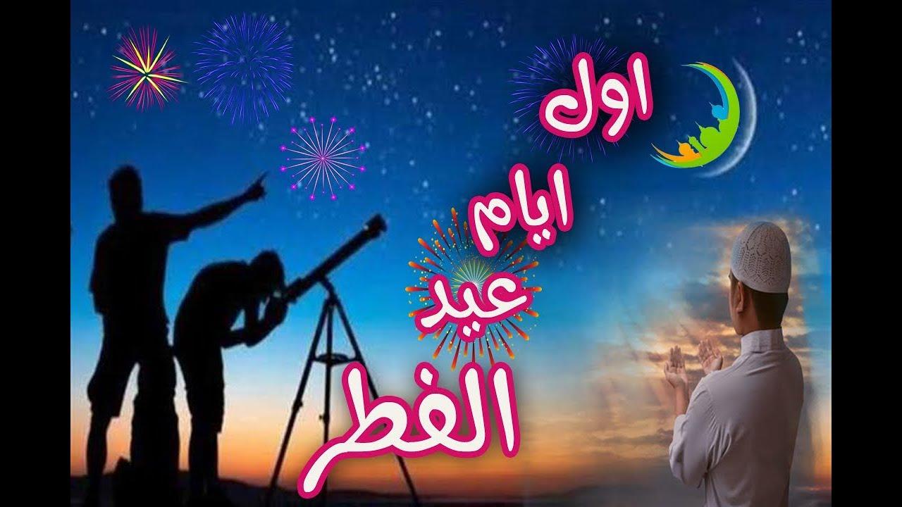 عاجل  دار الإفتاء تعلن رسمياً أول أيام عيد الفطر المبارك 2020 وغرة شهر شوال