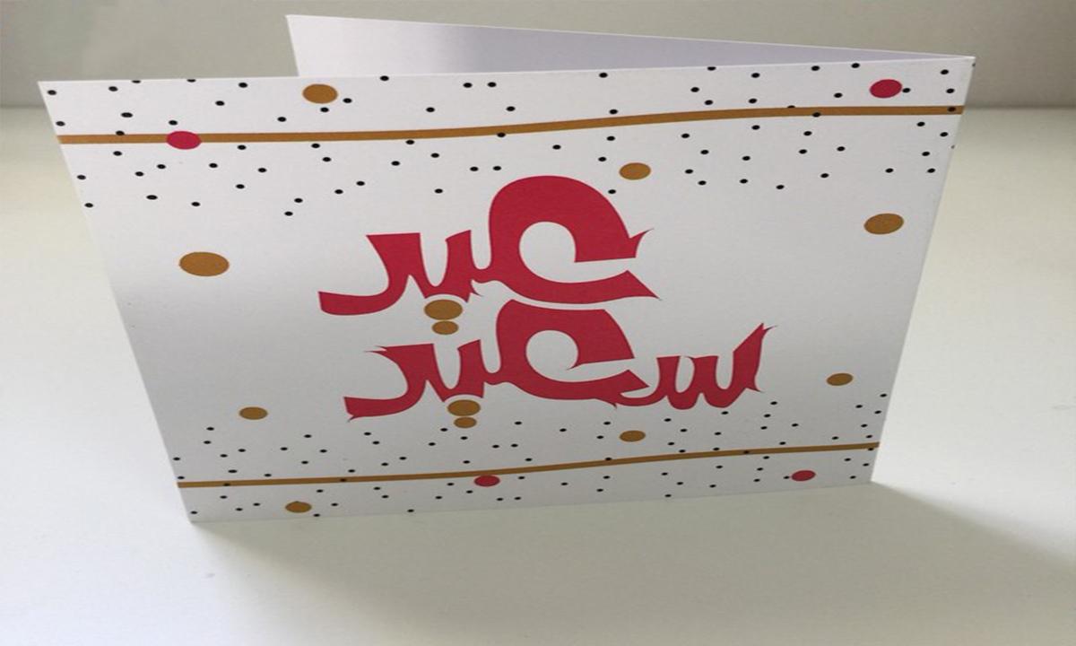 صور عيد الفطر 2020 وبطاقات تهنئة بالعيد أجمل المعايدات للأحباب والأصدقاء 5