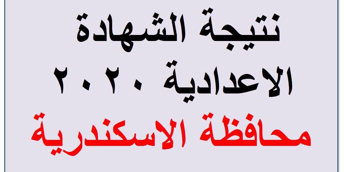 الان برقم الجلوس احصل على نتيجة الشهادة الاعدادية محافظة الاسكندرية 2020