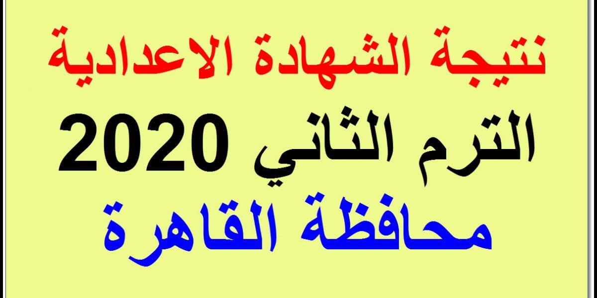 بوابة التعليم الاساسي.. الآن نتيجة الشهادة الاعدادية 2020 محافظة القاهرة برقم الجلوس