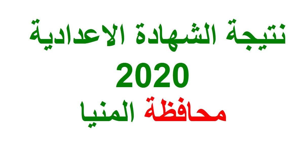 رابط نتيجة الشهادة الاعدادية 2020 محافظة المنيا بالاسم ورقم الجلوس