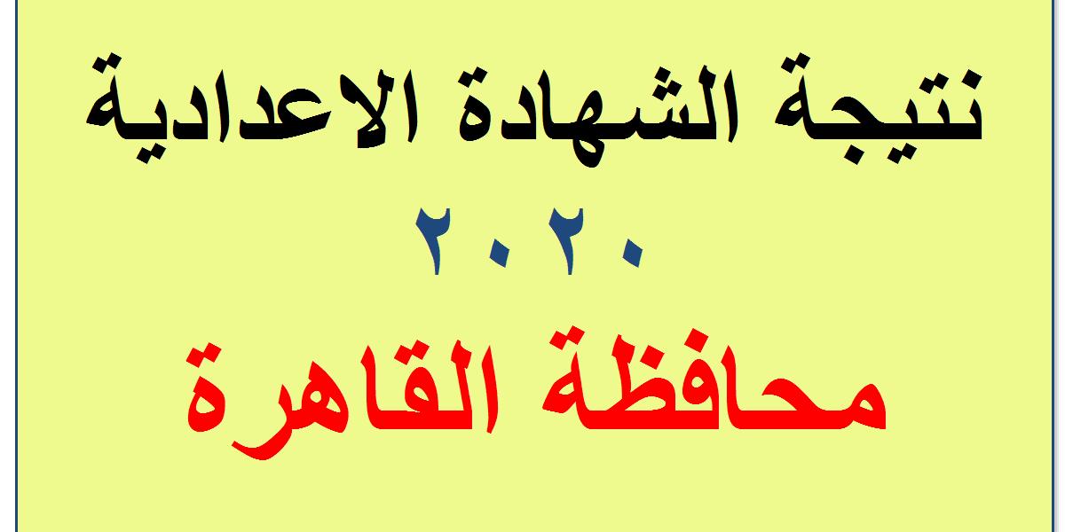 استعلم الان برقم الجلوس عن نتيجة اعدادية القاهرة اخر العام 2020
