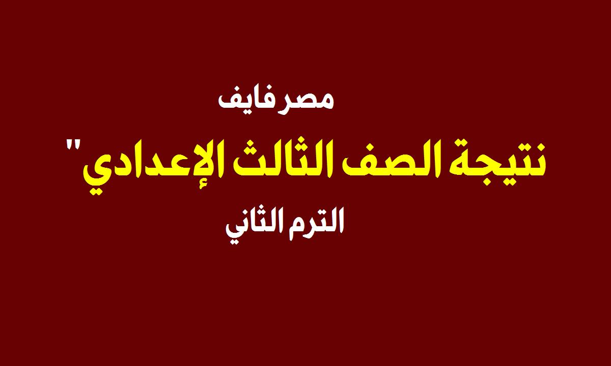 نتيجة الشهادة الإعدادية محافظة القليوبية الترم الثاني 2021 من مصر فايف