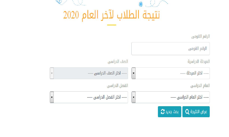 بوابة نتائج التعليم الاساسي.. نتيجة سنوات النقل محافظة القاهرة 2020