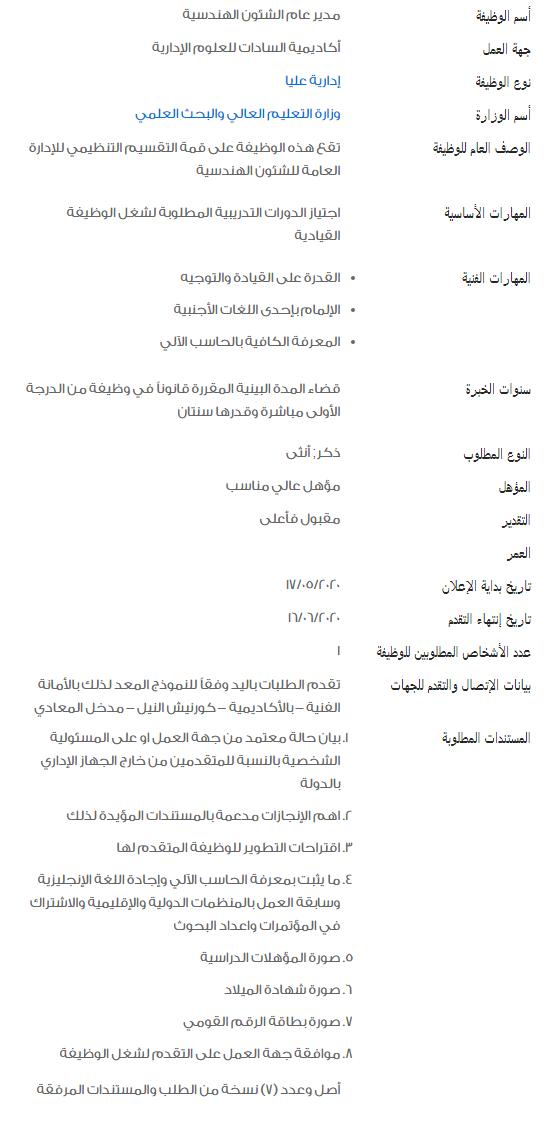 وظائف الحكومة المصرية لشهر مايو 2020 5