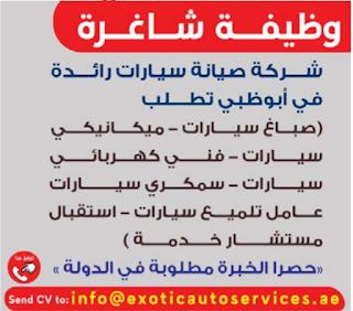 وظائف جريدة الوسيط الامارات