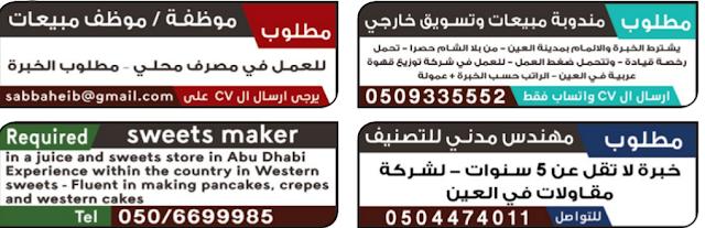 وظائف الوسيط الامارات pdf اليوم 7/11/2020 8