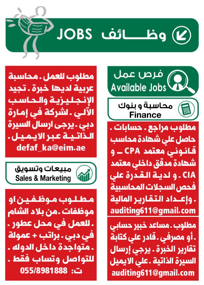 وظائف الوسيط الامارات pdf اليوم 7/11/2020 9