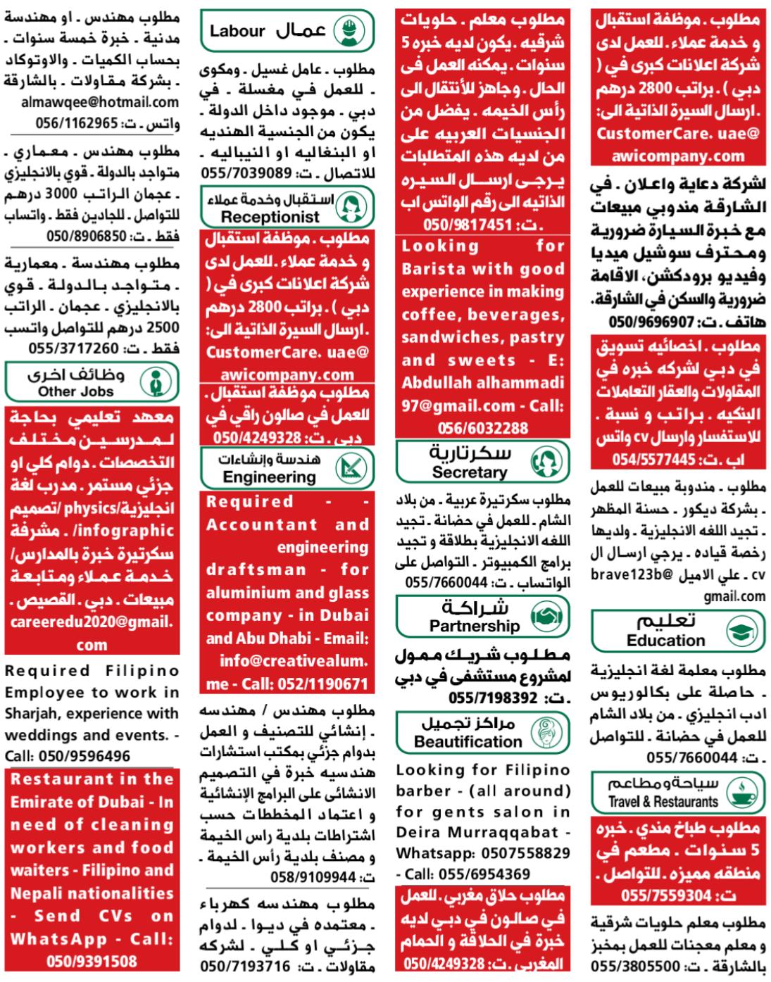 وظائف الوسيط الامارات pdf اليوم 7/11/2020 10