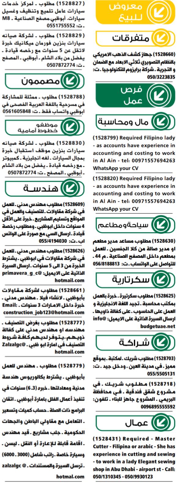 وظائف الوسيط الامارات pdf اليوم 7/11/2020 12