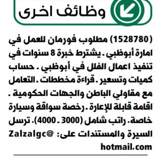 وظائف الوسيط الامارات pdf اليوم 7/11/2020 13
