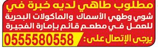 وظائف الوسيط الامارات pdf اليوم 7/11/2020 14