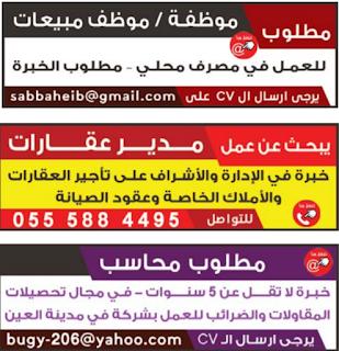 وظائف الوسيط الامارات pdf اليوم 7/11/2020 1
