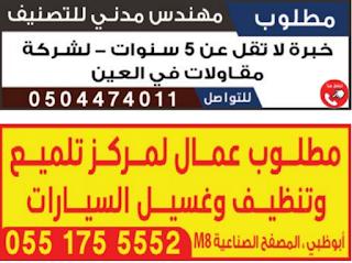 وظائف الوسيط الامارات pdf اليوم 7/11/2020 3