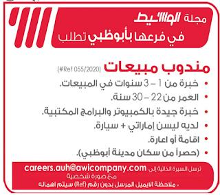 وظائف الوسيط الامارات pdf اليوم 7/11/2020 4