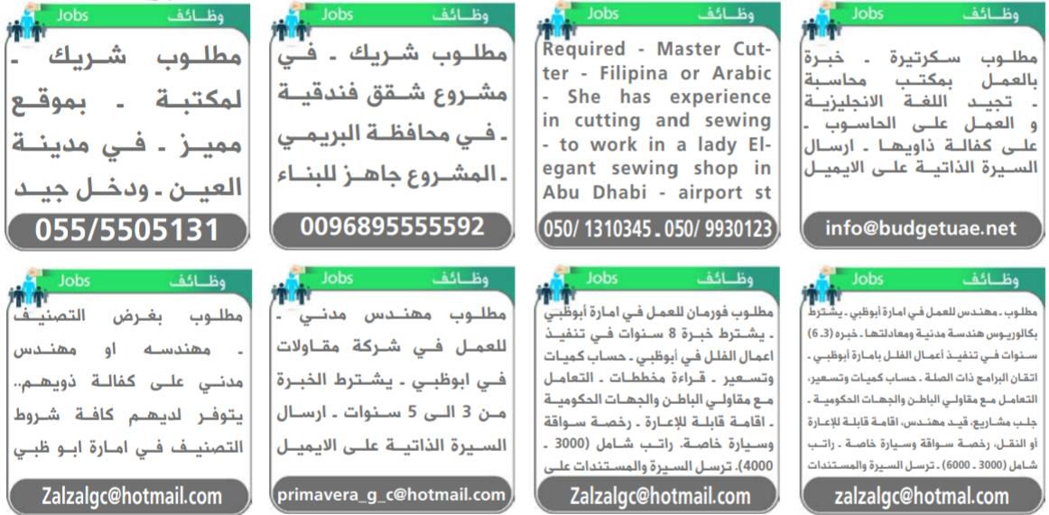 وظائف الوسيط الامارات pdf اليوم 7/11/2020 5