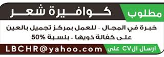 وظائف الوسيط الامارات pdf اليوم 7/11/2020 6