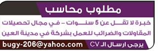 وظائف الوسيط الامارات pdf اليوم 7/11/2020 7