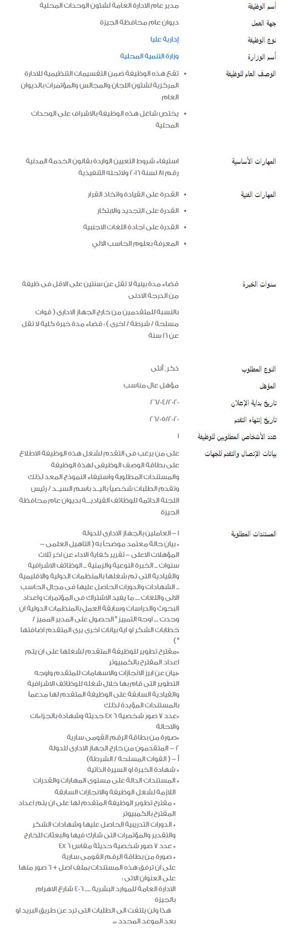 وظائف الحكومة المصرية لشهر مايو 2020 8